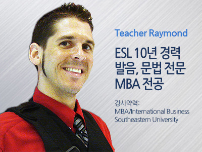 Raymond 강사님