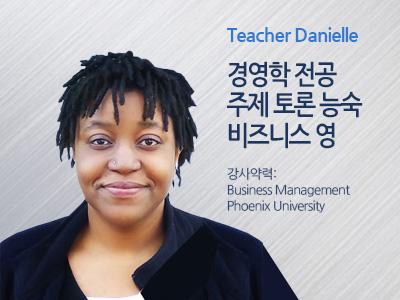 Danielle 강사님