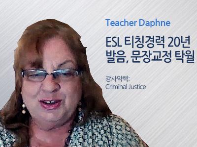 Daphne 강사님