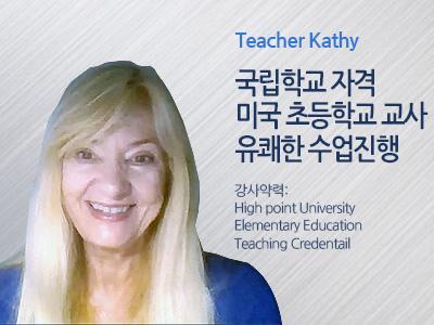 Kathy 강사님