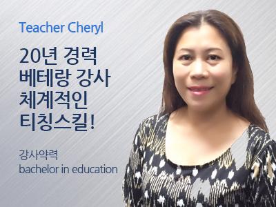 Cheryl(PM) 강사님