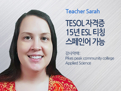 Sarah_Co 강사님