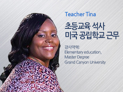 Tina A. 강사님