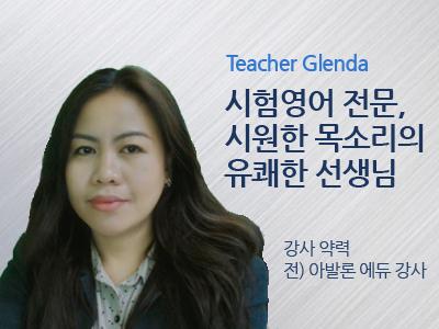 Glenda 강사님