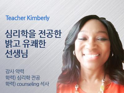 Kimberly 강사님