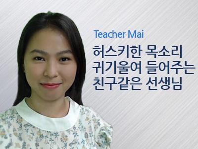 Mai 강사님