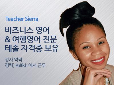 Sierra 강사님