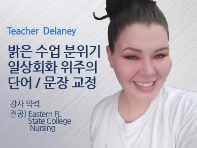 Delaney 강사님