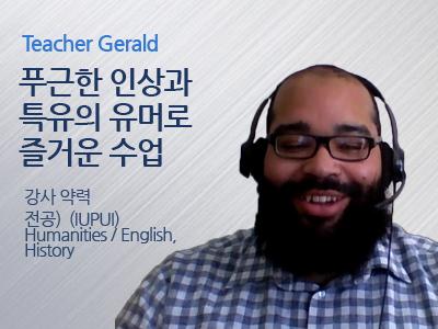 Gerald 강사님