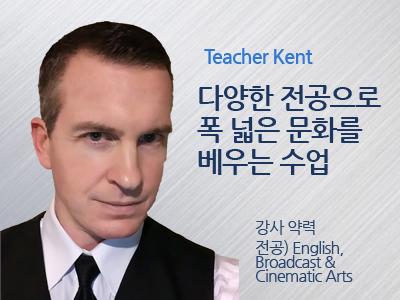 Kent 강사님