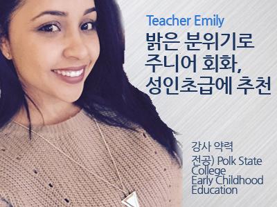 Emily 강사님