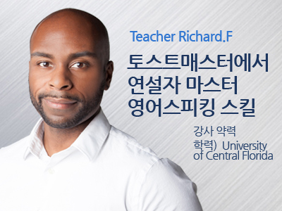 Richard 강사님