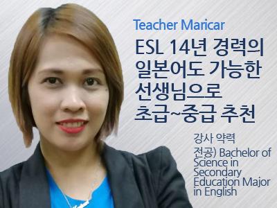 Maricar 강사님