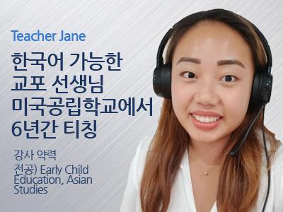 Jane 강사님