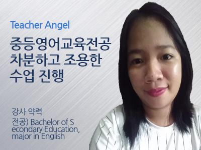 Angel 강사님