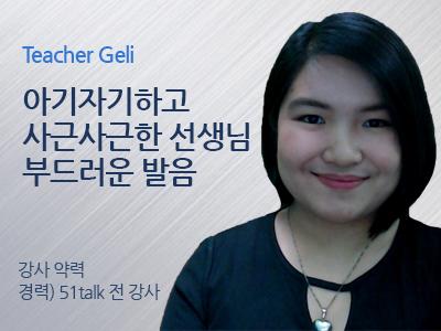Geli 강사님