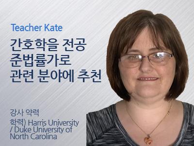 Kate 강사님