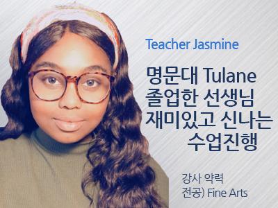 Jasmine 강사님