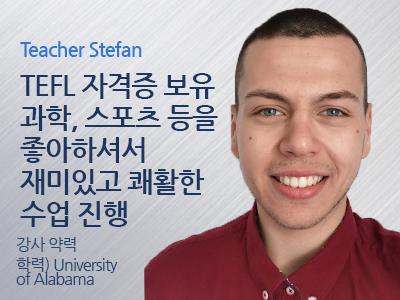 Stefan 강사님