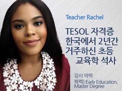 Rachel 강사님