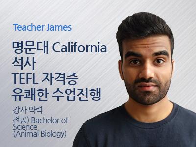 James 강사님
