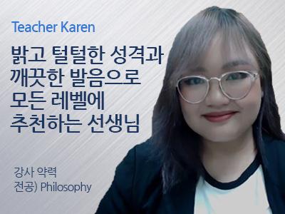Karen 강사님