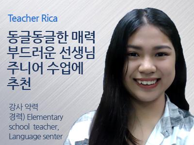 Rica 강사님
