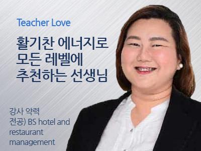 Love 강사님