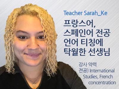 Sarah_Ke 강사님