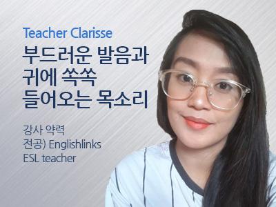 Clarisse 강사님