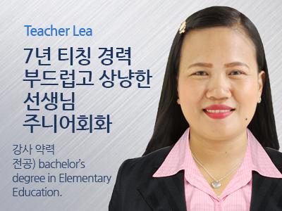 Lea 강사님