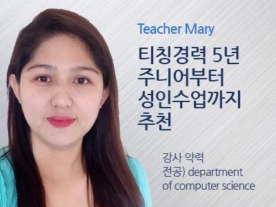 Mary 강사님