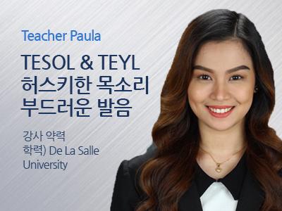 Paula 강사님
