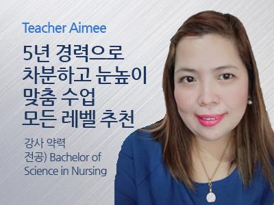 Aimee 강사님