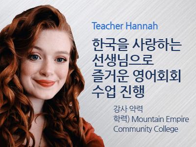 Hannah 강사님