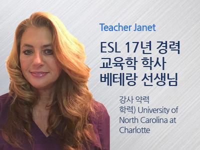 Janet 강사님