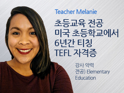 Melanie_To 강사님