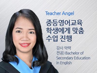 Angel(H) 강사님