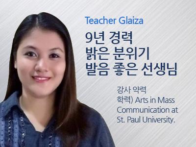 Glaiza 강사님