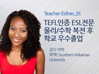 Esther_Et 강사님