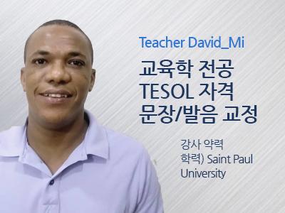 David_Mi 강사님