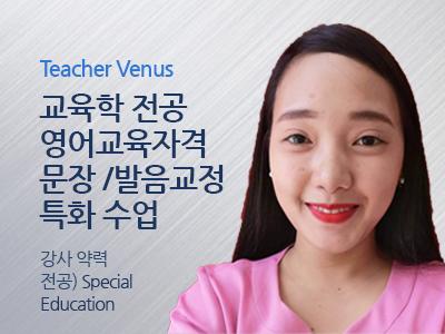 Venus 강사님