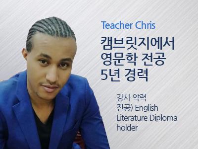 Chris 강사님