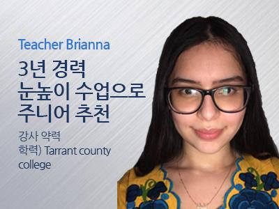 Brianna 강사님