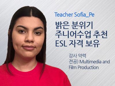 Sofia_Pe 강사님