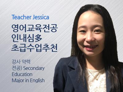 Jessica 강사님