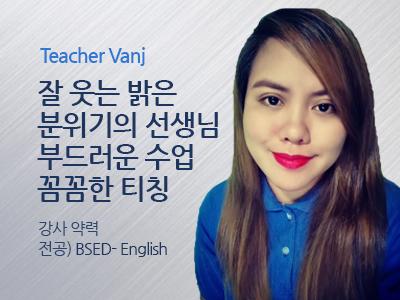 Vanj 강사님