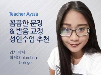 Ayssa 강사님