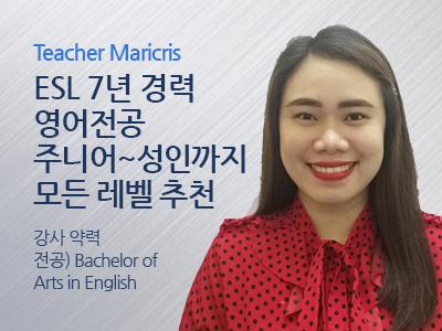 Maricris 강사님