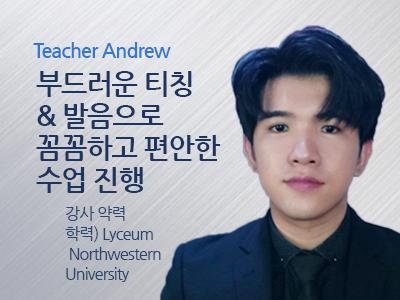Andrew 강사님